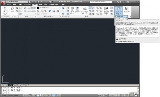 オートキャド(AutoCAD)のView Cube