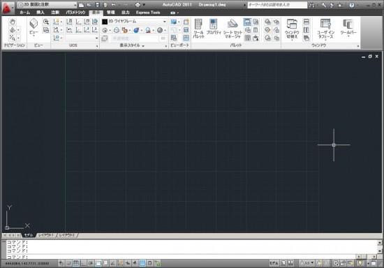 ViewCubeを非表示にしたオートキャド(AutoCAD)の画面
