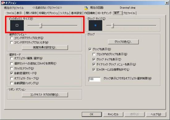 オートキャド(AutoCAD)のオプション画面