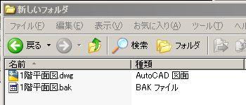 bakファイルの存在