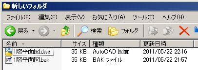 bakファイルの日付