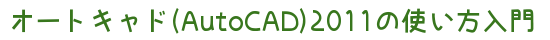 作図をするスペース | オートキャド(AutoCAD)2011の使い方入門
